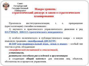 Макро-уровень: Макро-уровень: стратегический дискурс и закон о стратегическом пл