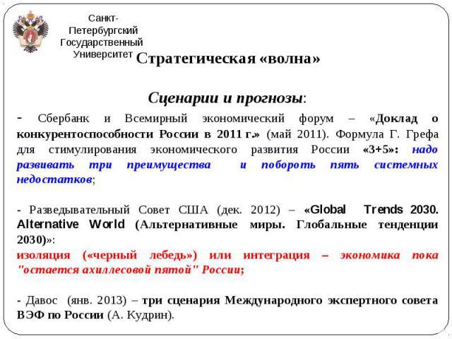 Стратегическая «волна» Стратегическая «волна» Сценарии и прогнозы: - Сбербанк и Всемирный экономический форум – «Доклад о конкурентоспособности России в 2011г.» (май 2011). Формула Г. Грефа для стимулирования экономического развития России «3+…