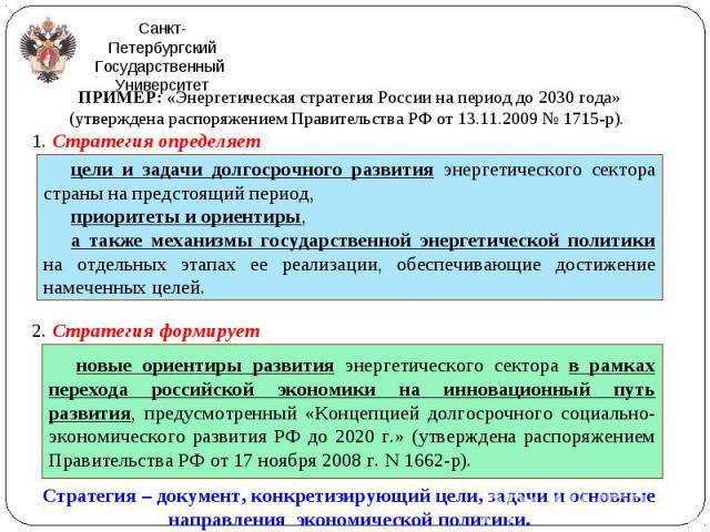 ПРИМЕР: «Энергетическая стратегия России на период до 2030 года» (утверждена распоряжением Правительства РФ от 13.11.2009 № 1715-р). ПРИМЕР: «Энергетическая стратегия России на период до 2030 года» (утверждена распоряжением Правительства РФ от 13.11…