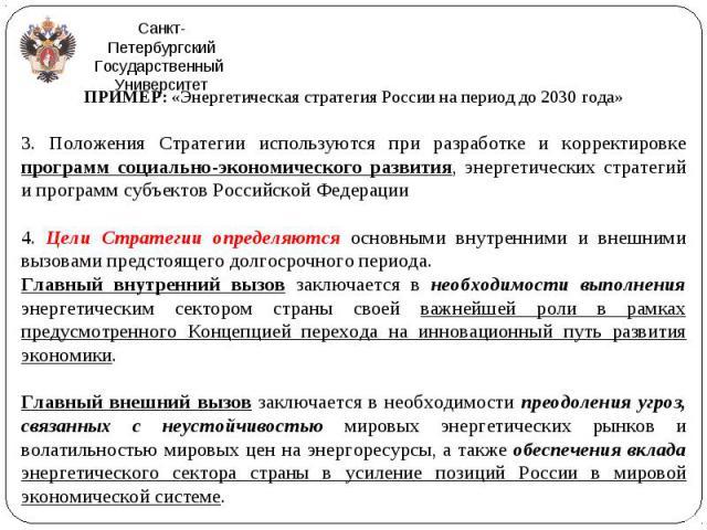 ПРИМЕР: «Энергетическая стратегия России на период до 2030 года» ПРИМЕР: «Энергетическая стратегия России на период до 2030 года» 3. Положения Стратегии используются при разработке и корректировке программ социально-экономического развития, энергети…