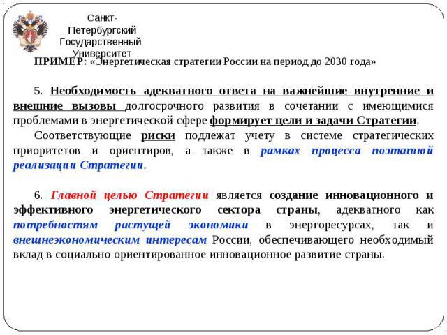 ПРИМЕР: «Энергетическая стратегии России на период до 2030 года» ПРИМЕР: «Энергетическая стратегии России на период до 2030 года» 5. Необходимость адекватного ответа на важнейшие внутренние и внешние вызовы долгосрочного развития в сочетании с имеющ…