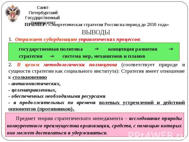 ПРИМЕР: «Энергетическая стратегия России на период до 2030 года» ПРИМЕР: «Энергетическая стратегия России на период до 2030 года» ВЫВОДЫ 1. Отражает субординацию управленческих процессов: 2. В целом методологически полноценна (соответствует природе …