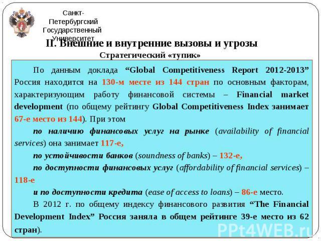 II. Внешние и внутренние вызовы и угрозы II. Внешние и внутренние вызовы и угрозы Стратегический «тупик»