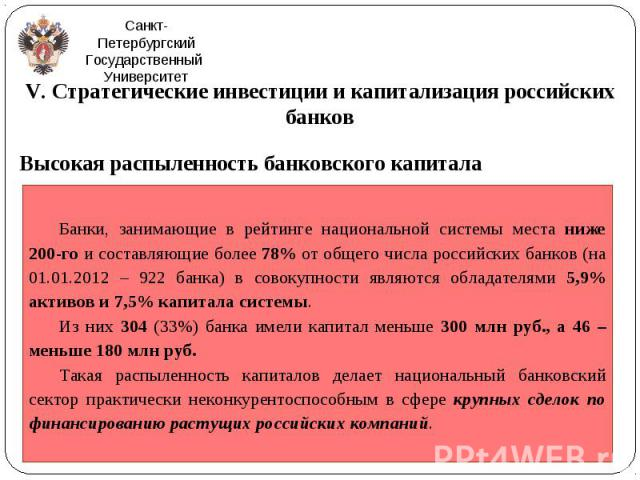 V. Стратегические инвестиции и капитализация российских банков V. Стратегические инвестиции и капитализация российских банков Высокая распыленность банковского капитала