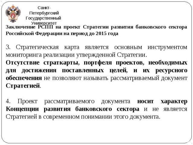 Заключение РСПП на проект Стратегии развития банковского сектора Российской Федерации на период до 2015 года Заключение РСПП на проект Стратегии развития банковского сектора Российской Федерации на период до 2015 года 3. Стратегическая карта являетс…