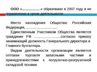 ООО «…………….» образовано в 2007 году и не ограниченно в сроке деятельности ООО «…