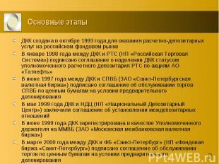 Основные этапы ДКК создана в октябре 1993 года для оказания расчетно-депозитарны