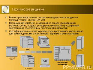 Техническое решение Высокопроизводительная система от ведущего производителя Com