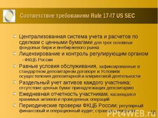 Соответствие требованиям Rule 17-f7 US SEC Централизованная система учета и расч