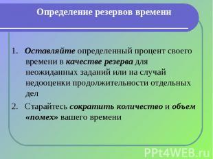 Определение резервов времени Определение резервов времени 1. Оставляйте определе