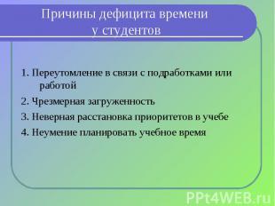 1. Переутомление в связи с подработками или работой 2. Чрезмерная загруженность