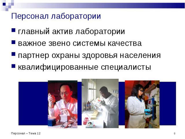 главный актив лаборатории главный актив лаборатории важное звено системы качества партнер охраны здоровья населения квалифицированные специалисты