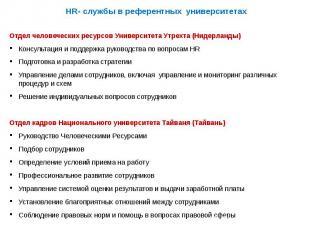HR- службы в референтных университетах HR- службы в референтных университетах От
