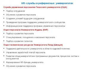 HR- службы в референтных университетах HR- службы в референтных университетах Сл
