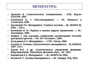 ЛИТЕРАТУРА: Архипов В. Стратегическое планирование - СПб, Изд-во СПуУЭФ, 1992 Ба