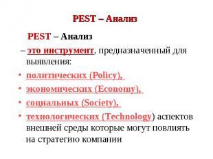 PEST – Анализ PEST – Анализ – это инструмент, предназначенный для выявления: пол
