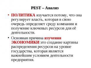 PEST – Анализ ПОЛИТИКА изучается потому, что она регулирует власть, которая в св