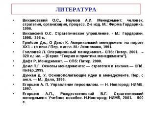 ЛИТЕРАТУРА Вихановский О.С., Наумов А.И. Менеджмент: человек, стратегия, организ