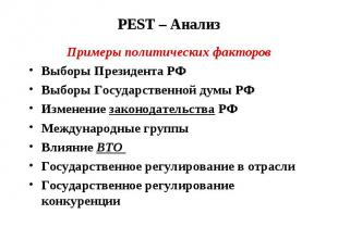 PEST – Анализ Примеры политических факторов Выборы Президента РФ Выборы Государс