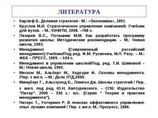 ЛИТЕРАТУРА Карлоф Б. Деловая стратегия - М.: «Экономика», 1991 Круглов М.И. Стра
