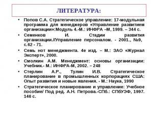 ЛИТЕРАТУРА: Попов С.А. Стратегическое управление: 17-модульная программа для мен