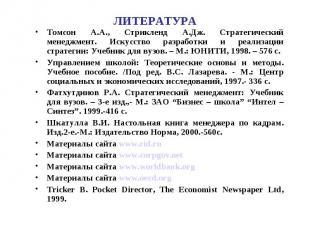 ЛИТЕРАТУРА Томсон А.А., Стрикленд А.Дж. Стратегический менеджмент. Искусство раз