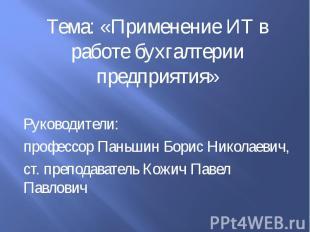 Тема: «Применение ИТ в работе бухгалтерии предприятия» Тема: «Применение ИТ в ра