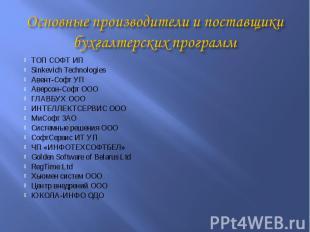 ТОП СОФТ ИП ТОП СОФТ ИП Sinkevich Technologies Авент-Софт УП Аверсон-Софт ООО ГЛ
