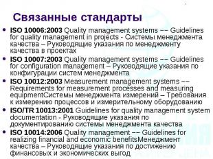 ISO 10006:2003 Quality management systems −− Guidelines for quality management i