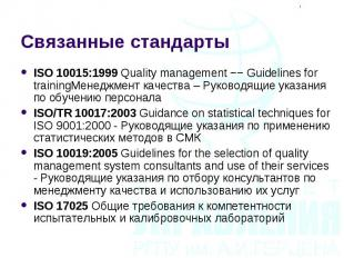 ISO 10015:1999 Quality management −− Guidelines for trainingМенеджмент качества