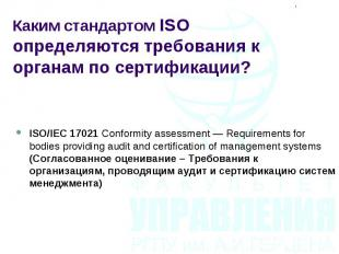 ISO/IEC 17021 Conformity assessment — Requirements for bodies providing audit an