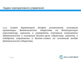 2.1.2. Совет директоров должен установить основные ориентиры деятельности общест