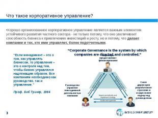Хорошо организованное корпоративное управление является важным элементом устойчи