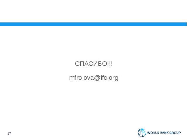 СПАСИБО!!! СПАСИБО!!! mfrolova@ifc.org