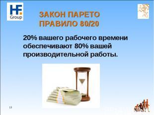 20% вашего рабочего времени обеспечивают 80% вашей производительной работы. 20%
