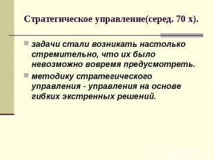 Стратегическое управление(серед. 70 х). задачи стали возникать настолько стремит