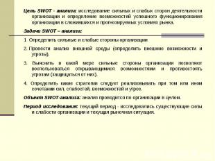 Цель SWOT - анализа: исследование сильных и слабых сторон деятельности организац