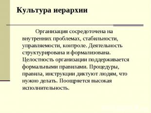 Культура иерархии Организация сосредоточена на внутренних проблемах, стабильност