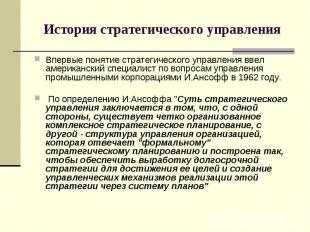 История стратегического управления Впервые понятие стратегического управления вв