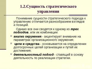 1.2.Сущность стратегического управления Понимание сущности стратегического подхо