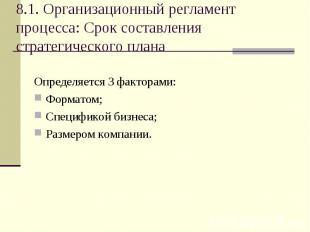 8.1. Организационный регламент процесса: Срок составления стратегического плана