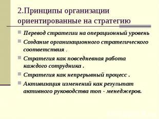 2.Принципы организации ориентированные на стратегию Перевод стратегии на операци