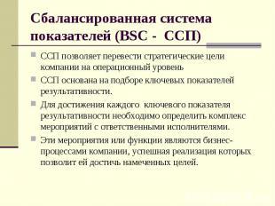 Сбалансированная система показателей (BSC - ССП) ССП позволяет перевести стратег