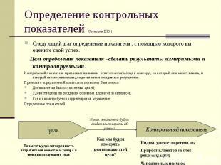 Определение контрольных показателей (КузнецоваЕ.Ю.) Следующий шаг определение по