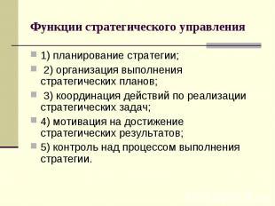 Функции стратегического управления 1) планирование стратегии; 2) организация вып