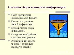 Система сбора и анализа информации Какая информация необходима . Ее формат. Кана