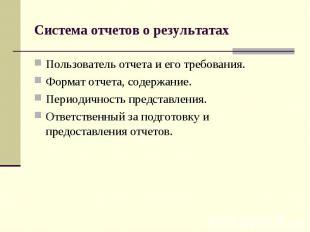 Система отчетов о результатах Пользователь отчета и его требования. Формат отчет