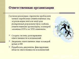 Ответственная организация Система реализации стратегии предлагает четкое определ