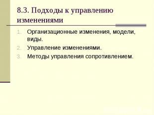 8.3. Подходы к управлению изменениями Организационные изменения, модели, виды. У