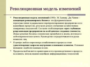 Революционная модель изменений Революционная модель изменений-(1993г. М.Хаммер ,